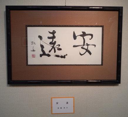 「安遠」佐藤未子 書