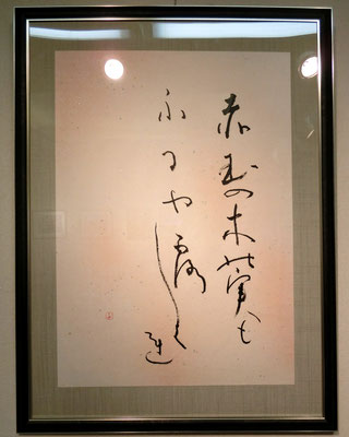 俳句・小林一茶(書)宍戸千恵
