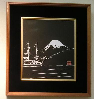 箱根・芦ノ湖(切り絵)岡村進