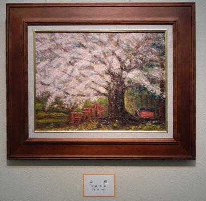 「山桜」大越靖彦 油彩