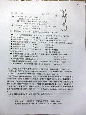 天鏡6ページ