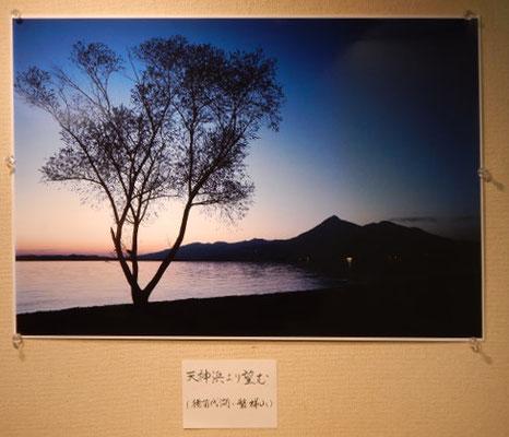 天神浜から見た磐梯山