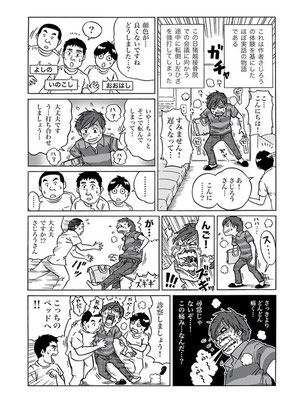 漫画 猪越接骨院 http://urawa-inokoshi-cp.com/index