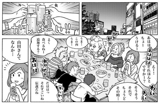 漫画 猪越カイロプラクティック http://urawa-inokoshi-cp.com/index