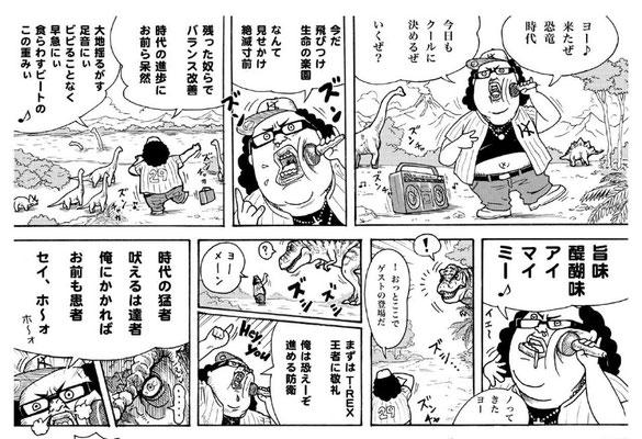 漫画『ラッパーとタイムマシン』〜恐竜時代〜 1