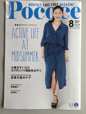 Pococe(ポコチェ)8月号に紹介されました