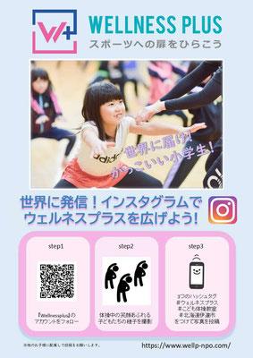Instagram配信を開始!#ウェルネスプラス#こども体操教室#北海道伊達で検索!