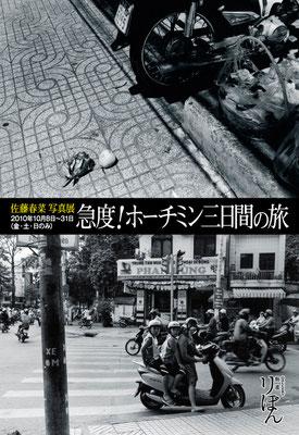 kitto, 3days trip to Ho Chi Minh City   Gallery Kaido