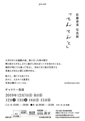 てんてんと TENTENTO   Gallery Kaido