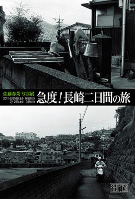 kitto,2days trip to NAGASAKI | Gallery Kaido