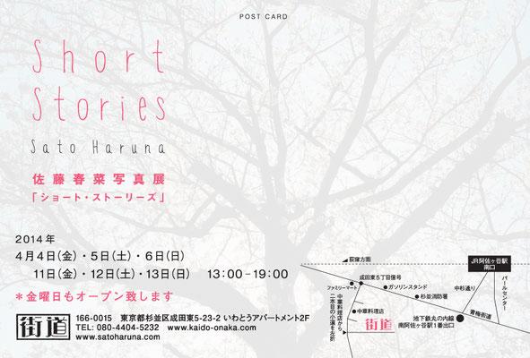 Short Stories |Gallery Kaido