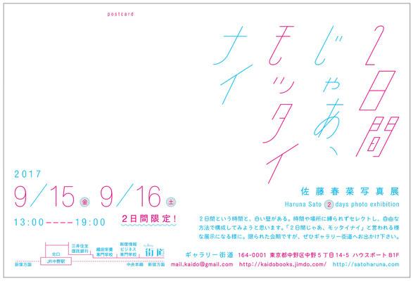 2 days photo exhibition | Gallery Kaido
