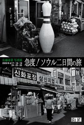 kitto, 2days trip to Seoul   Gallery Kaido