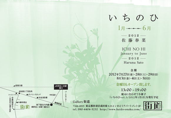 ICHI NO HI / 2012, January to June | Gallery Kaido
