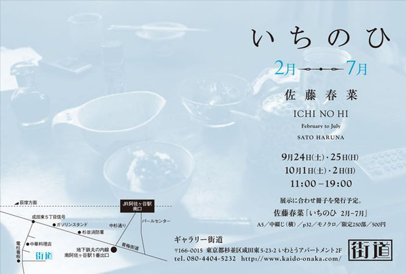 ICHI NO HI / 2011,February to July | Gallery Kaido