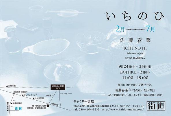 ICHI NO HI / 2011,February to July | Gallery Kaido