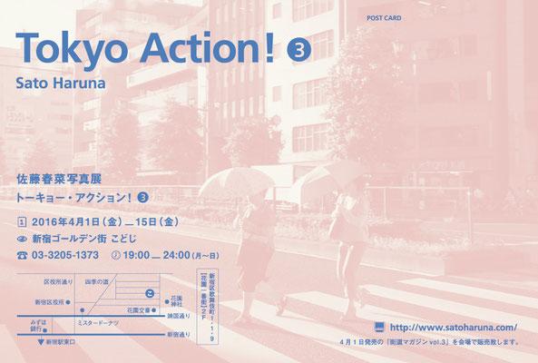 Tokyo Action!3    Bar KODOJI