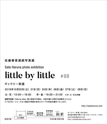 little by little #03 | Gallery Kaido