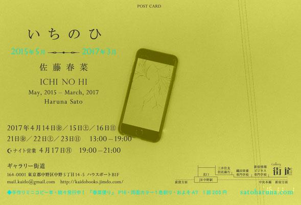 ICHI NO HI / 2015, May to 2017, March | Gallery Kaido