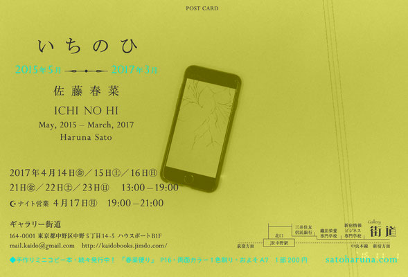 ICHI NO HI / 2015, May to 2017, March   Gallery Kaido