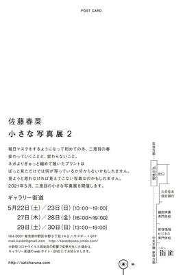 小さな写真展2   Gallery Kaido