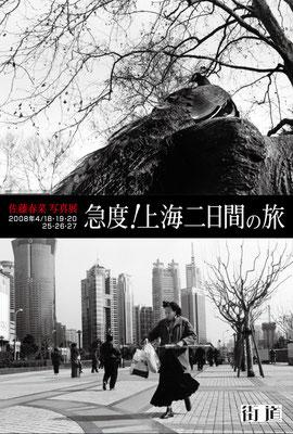 kitto, 2days trip to Shanghai   Gallery Kaido