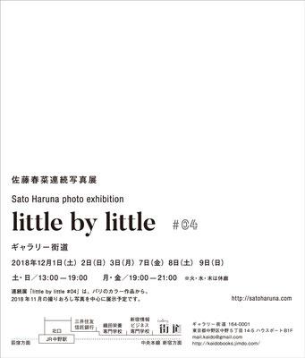 little by little #04   Gallery Kaido