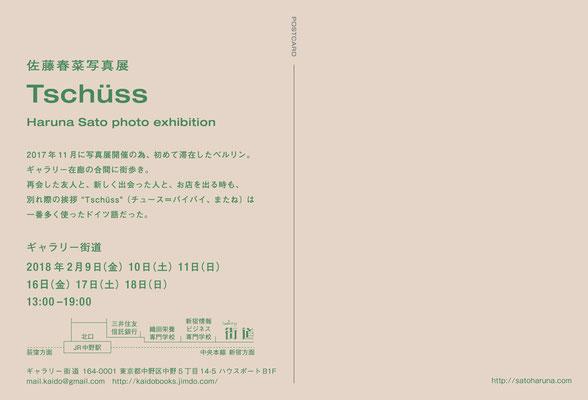 Tschüss |Gallery Kaido