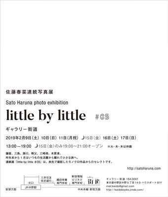 little by little #05 | Gallery Kaido