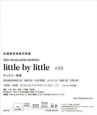 little by little #05   Gallery Kaido