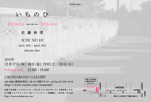ICHI NO HI / 2013 April to 2015 April | CROSSROAD GALLERY