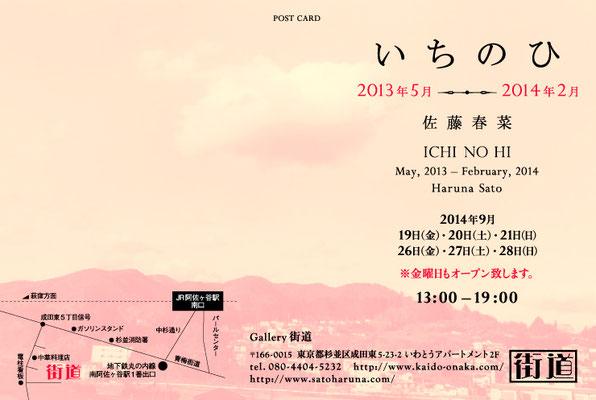 ICHI NO HI / 2013,May to 2014,February | Gallery Kaido