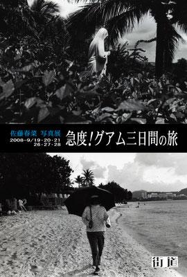 kitto , 3days trip to Guam | Gallery Kaido