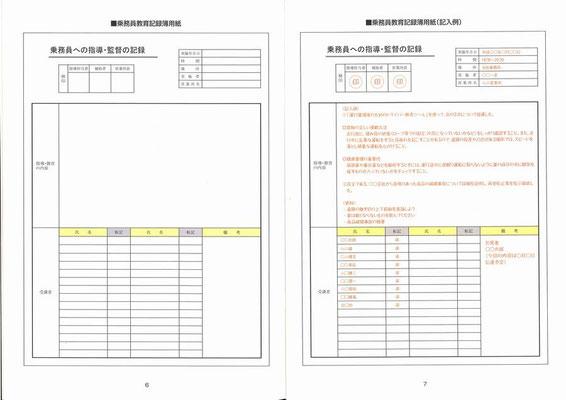 乗務員に対する指導・監督の記録用紙とその記入例