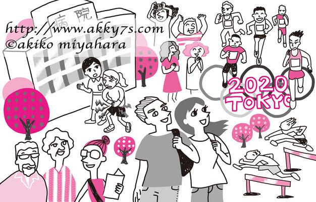 東京オリンピッックに向けて外国人観光客が増えたら。。。