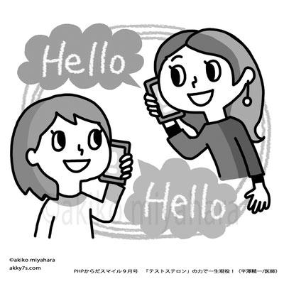 PHPからだスマイル9月「テストステロン」の力で一生現役!(平澤精一/医師)