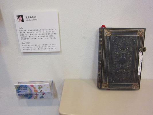 2013年マイブックは表紙が美しいノートを選びました。