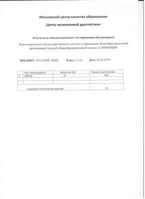 РУССКИЙ ЯЗЫК 7 класс  исправленный вариант  05.02.2019