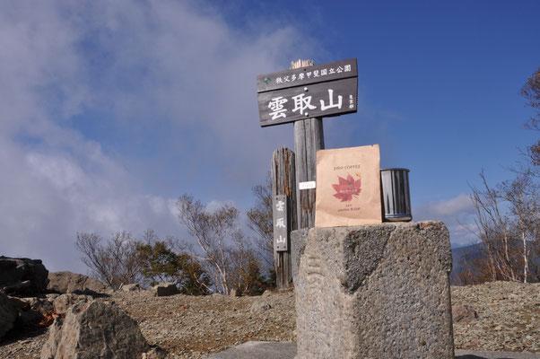 雲取山と記念写真