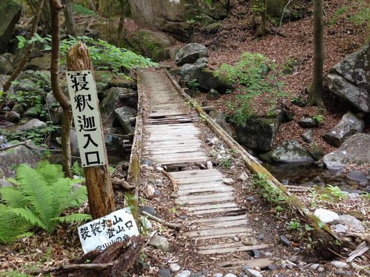さあ、この橋を渡って登山開始です