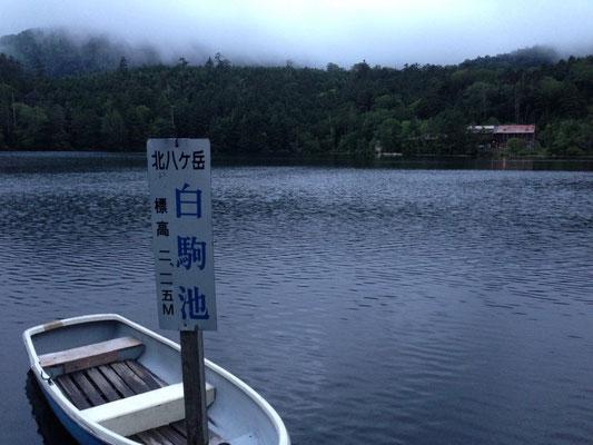 確か一番標高が高いところにある池