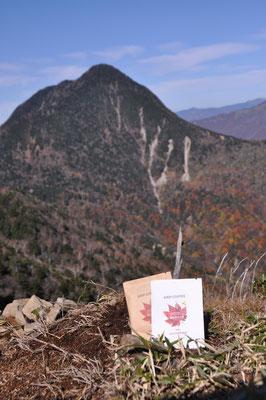 皇海山と紅葉ブレンド