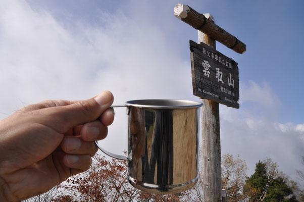 雲取山と乾杯~