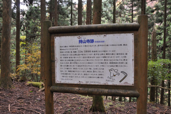 持山寺跡。