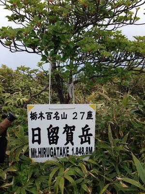 栃木百名山の1つ「日留賀岳」