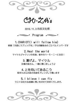 初ステージの曲リストです(2013市民文化祭)