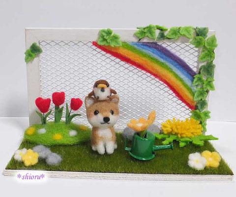 ジオラマ 春の庭、虹と柴犬さんとスズメンジャー
