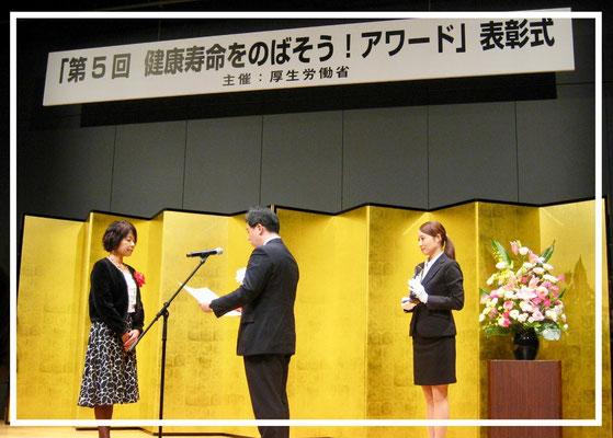厚生労働省での受賞式典