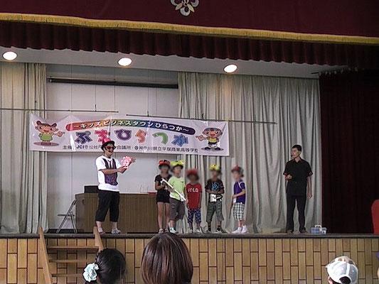 平塚市にて子ども向け職業体験イベント