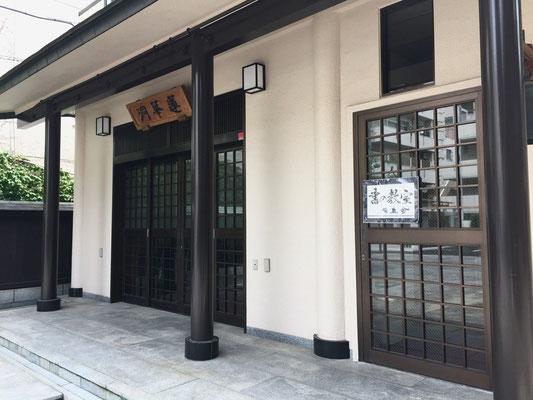 新宿区大久保の書道教室入口